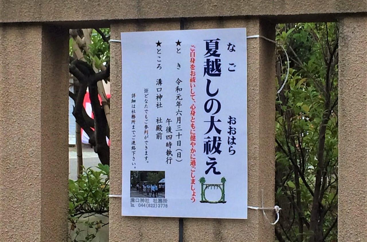溝口神社夏越の大祓え