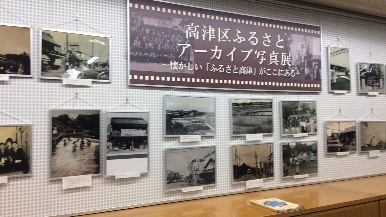 高津区ふるさとアーカイブ写真展