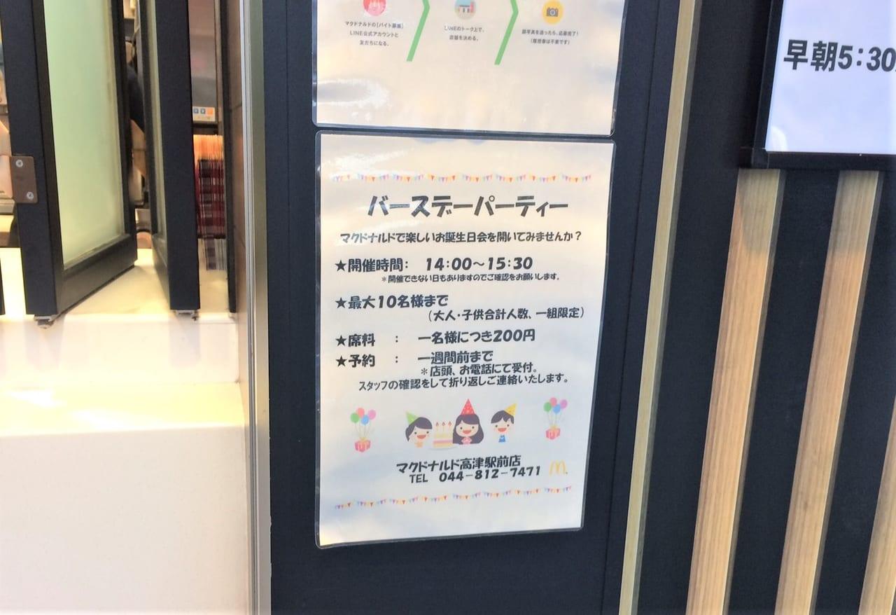 マクドナルド高津駅前店バースディパーティ