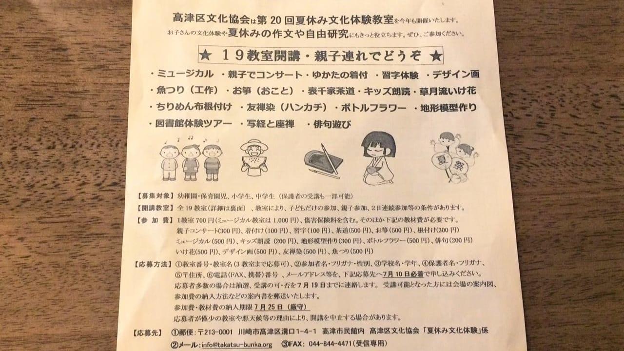 夏休み子ども1日文化体験チラシ