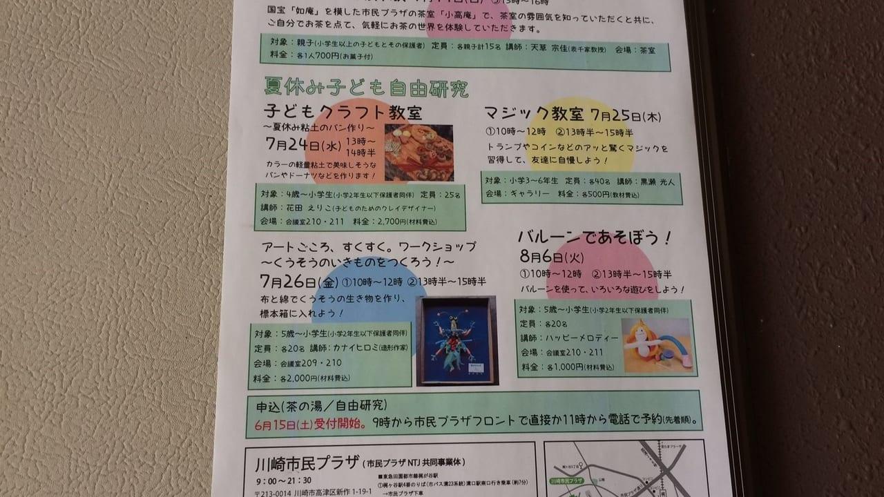 川崎市民プラザ夏休み子供向けイベント