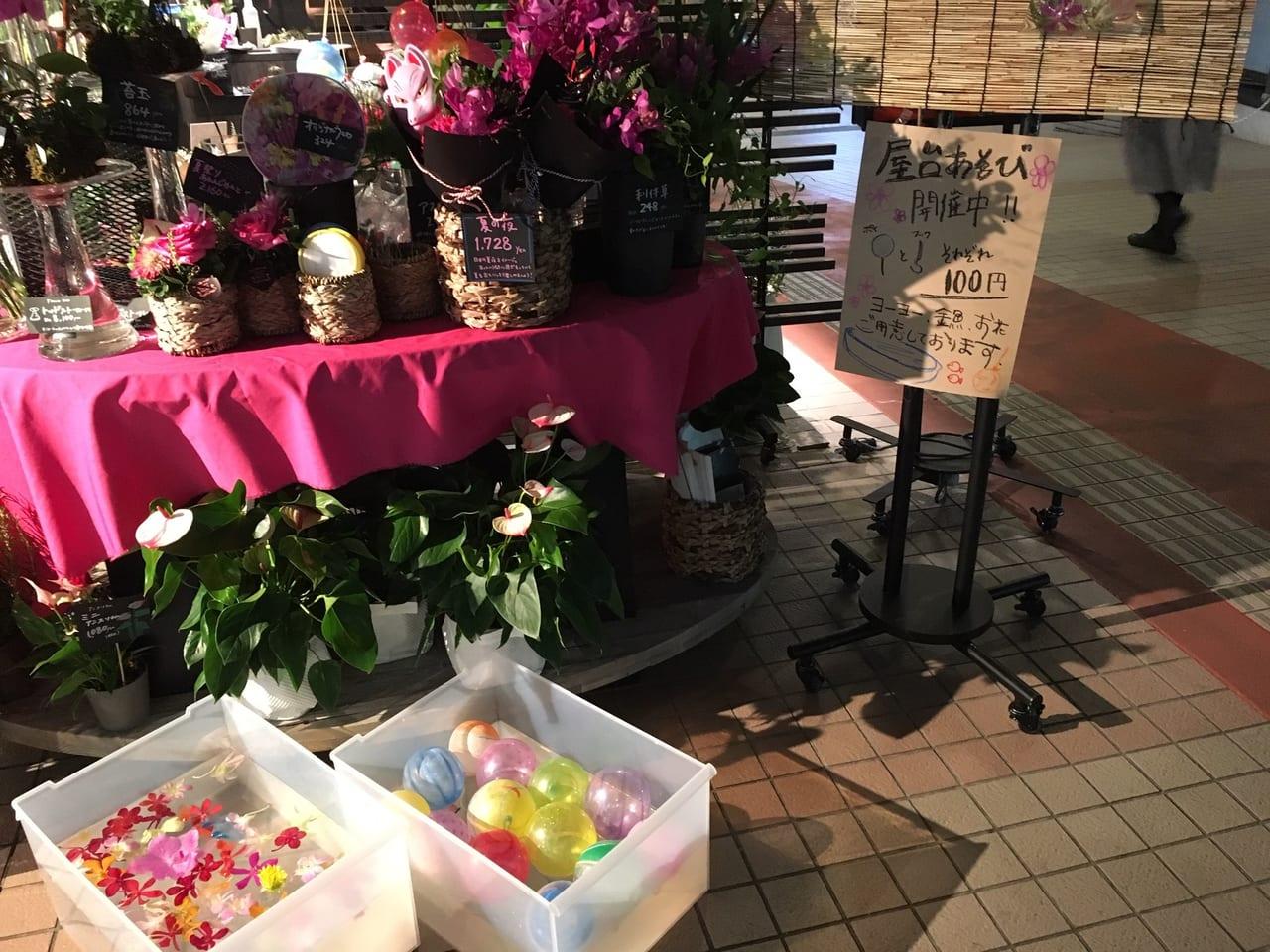 青山フラワーマーケット