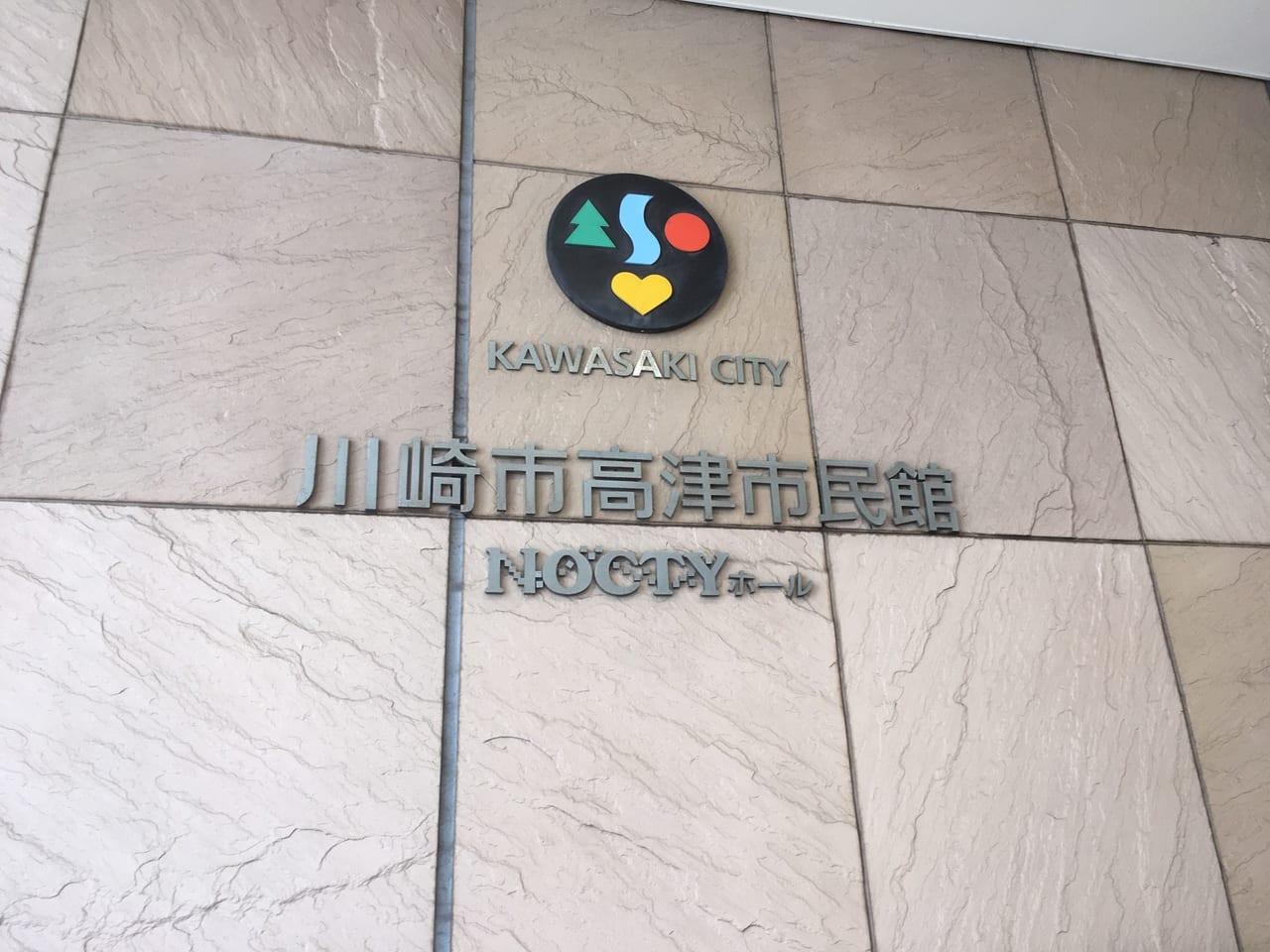 高津市民館