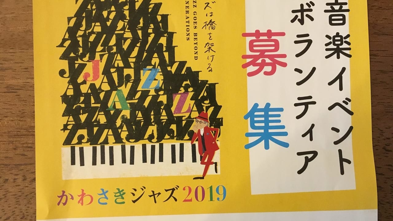 音楽イベントボランティア