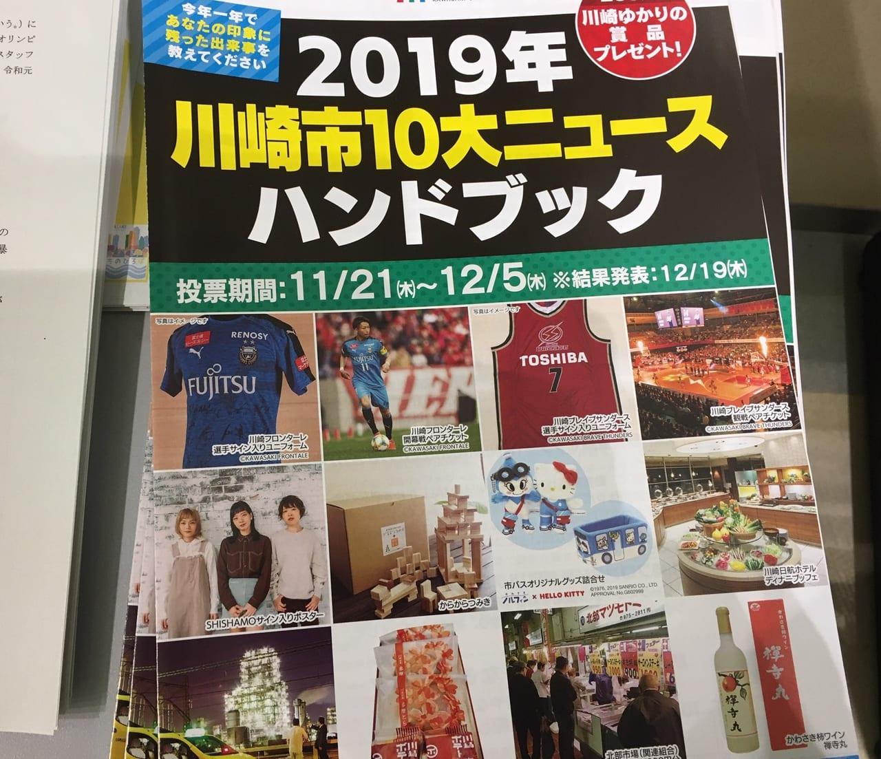 川崎10大ニュース