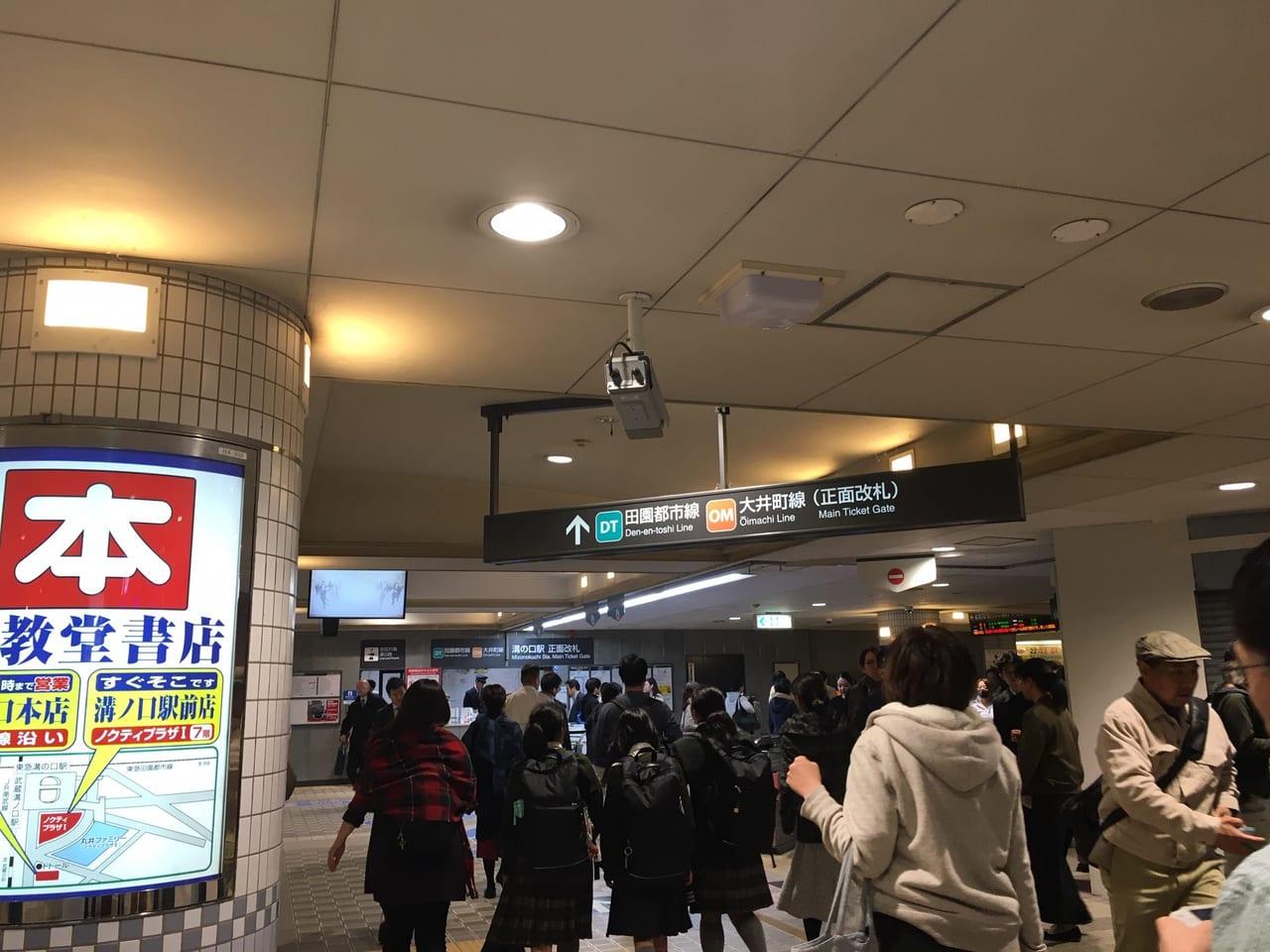 東急線溝の口駅
