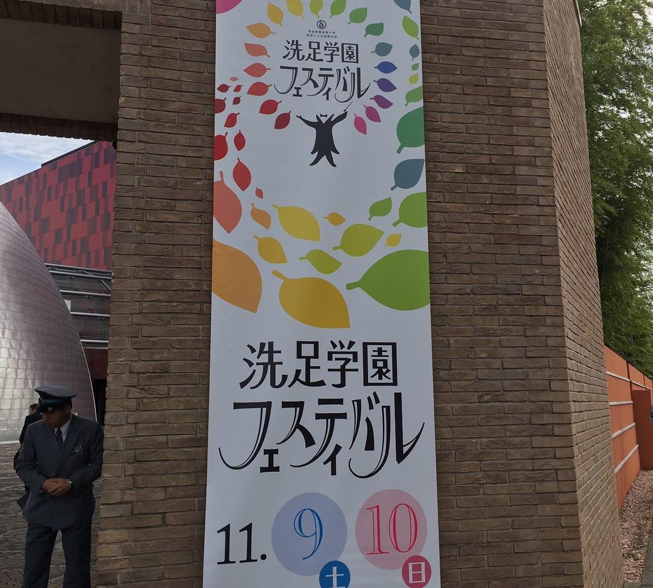 洗足学園フェスティバル