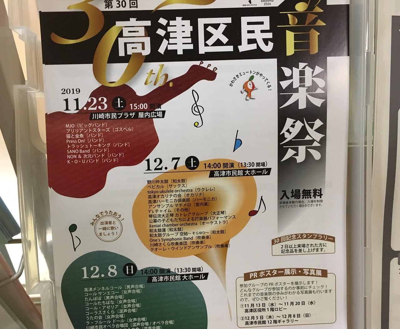 高津区民音楽祭