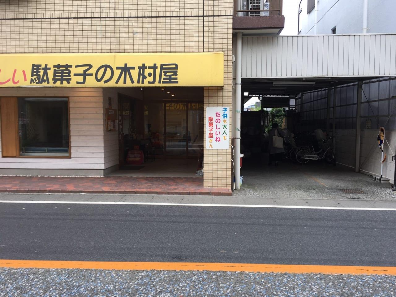 駄菓子の木村屋