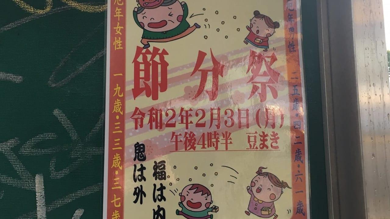 溝口神社節分祭