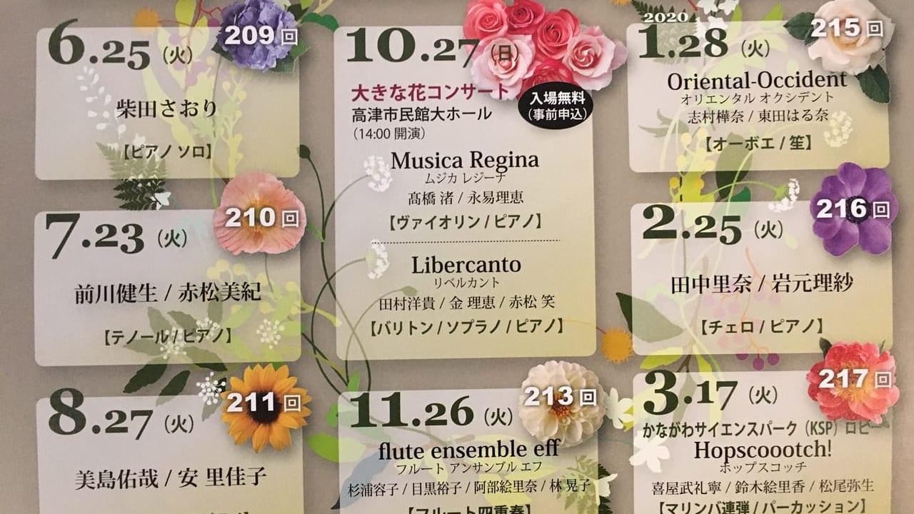 花コンサートチラシ