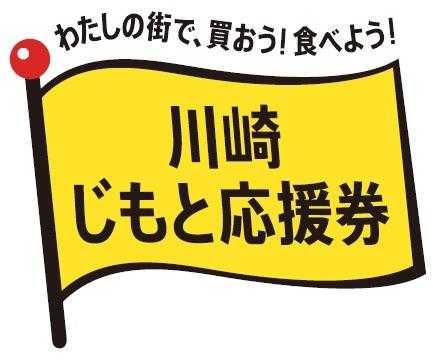 川崎じもと応援券ロゴ