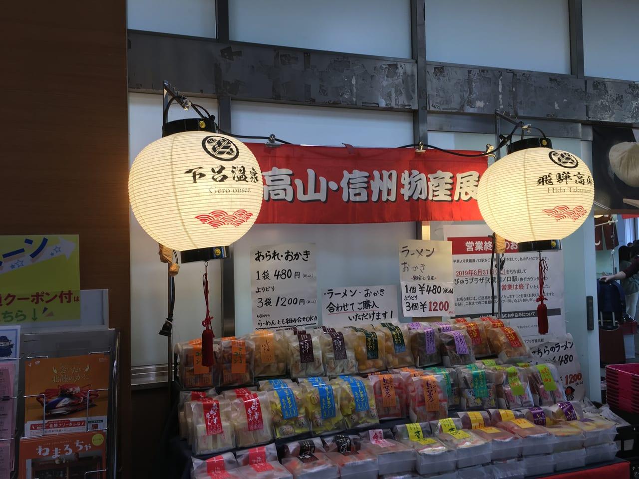 飛騨高山信州物産展