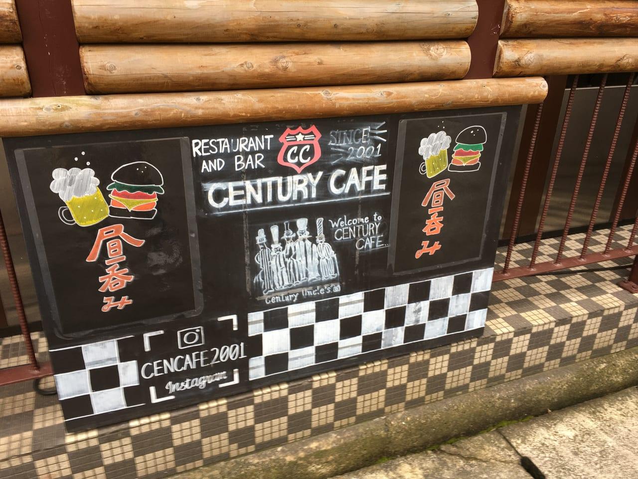 centurycafe